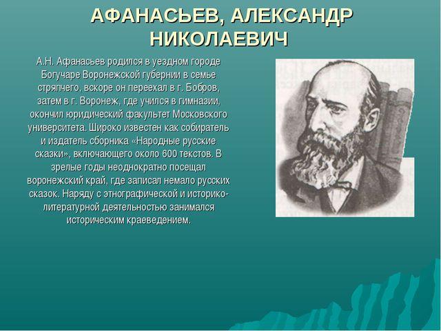 АФАНАСЬЕВ, АЛЕКСАНДР НИКОЛАЕВИЧ А.Н. Афанасьев родился в уездном городе Богу...