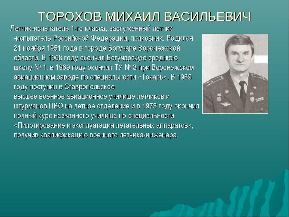 ТОРОХОВ МИХАИЛ ВАСИЛЬЕВИЧ Летчик-испытатель 1-го класса, заслуженный летчик -...