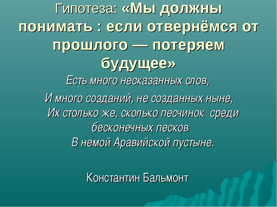 Гипотеза: «Мы должны понимать : если отвернёмся от прошлого — потеряем будуще...