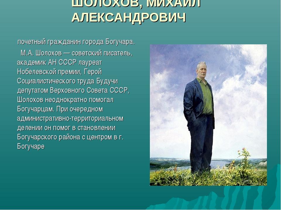 ШОЛОХОВ, МИХАИЛ АЛЕКСАНДРОВИЧ почетный гражданин города Богучара. М.А. Шолохо...