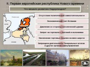 II. Первая европейская республика Нового времени Что мешало развитию Нидерлан