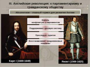 III. Английская революция: к парламентаризму и гражданскому обществу Яков I (