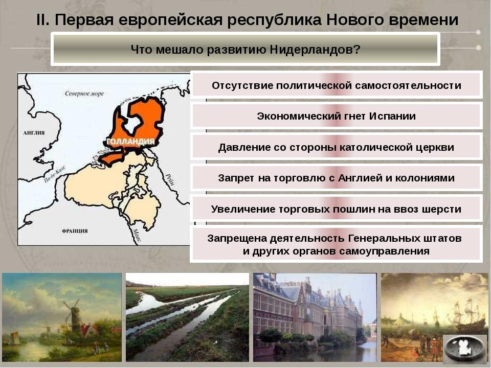 II. Первая европейская республика Нового времени Что мешало развитию Нидерлан...