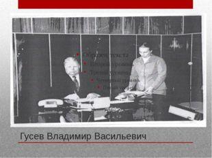 Гусев Владимир Васильевич