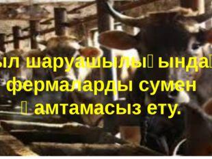 Ауыл шаруашылығындағы фермаларды сумен қамтамасыз ету.