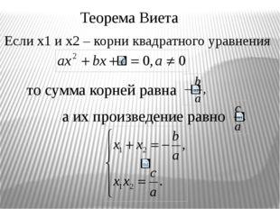 Теорема Виета Если х1 и х2 – корни квадратного уравнения то сумма корней равн