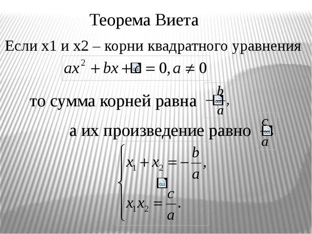 Теорема Виета Если х1 и х2 – корни квадратного уравнения то сумма корней равн...