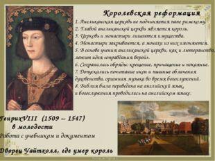 ГенрихVIII (1509 – 1547) в молодости Работа с учебником и документом Дворец У