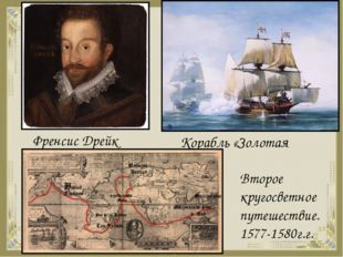 Френсис Дрейк Корабль «Золотая лань» Второе кругосветное путешествие. 1577-1