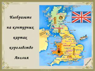 Изобразите на контурных картах королевство Англия