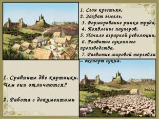 1. Сравните две картинки. Чем они отличаются? 2. Работа с документами 1. Сгон
