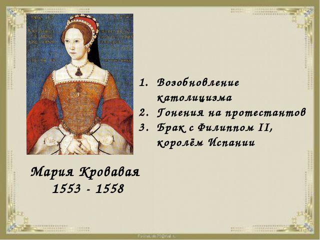 Мария Кровавая 1553 - 1558 Возобновление католицизма Гонения на протестантов...