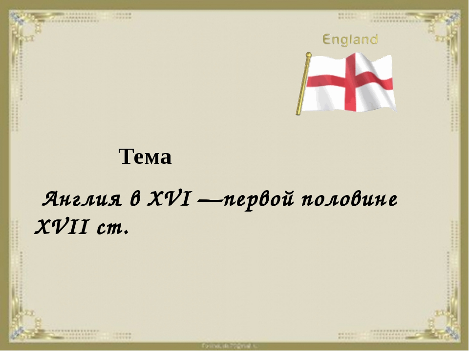 Тема Англия в XVI —первой половине XVII ст.