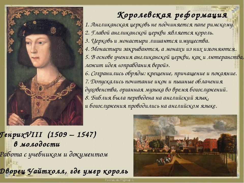 ГенрихVIII (1509 – 1547) в молодости Работа с учебником и документом Дворец У...