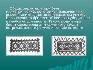 Общий характер узора был геометрический: сочетание пересеченных ромбов или кв