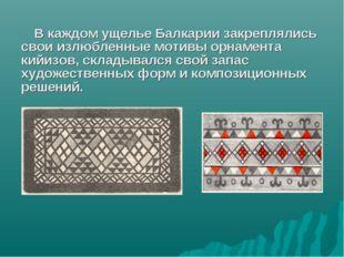В каждом ущелье Балкарии закреплялись свои излюбленные мотивы орнамента кийиз