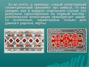 Если взять, к примеру, самый популярный геометрический орнамент кёз кийиза, т