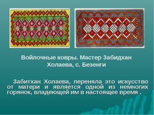 Забитхан Холаева, переняла это искусство от матери и является одной из немно