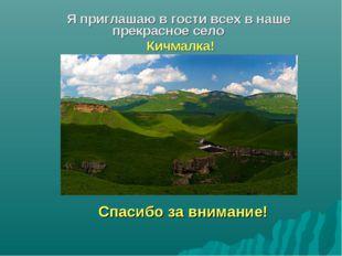 Я приглашаю в гости всех в наше прекрасное село Кичмалка! Спасибо за внимание!