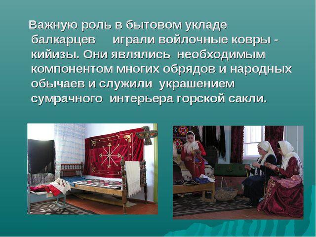 Важную роль в бытовом укладе балкарцев играли войлочные ковры - кийизы. Они...
