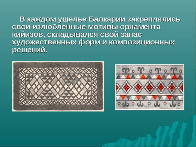 В каждом ущелье Балкарии закреплялись свои излюбленные мотивы орнамента кийиз...