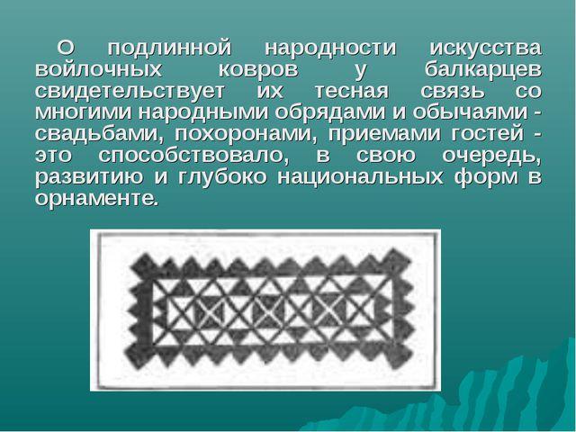 О подлинной народности искусства войлочных ковров у балкарцев свидетельствует...