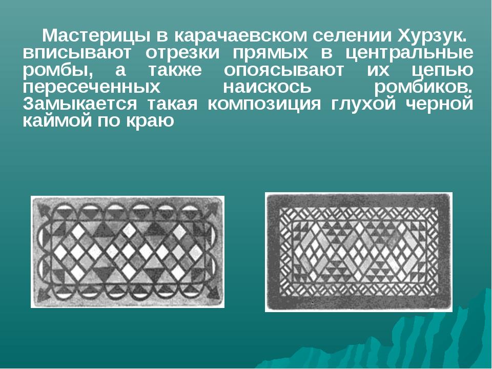 Мастерицы в карачаевском селении Хурзук. вписывают отрезки прямых в центральн...