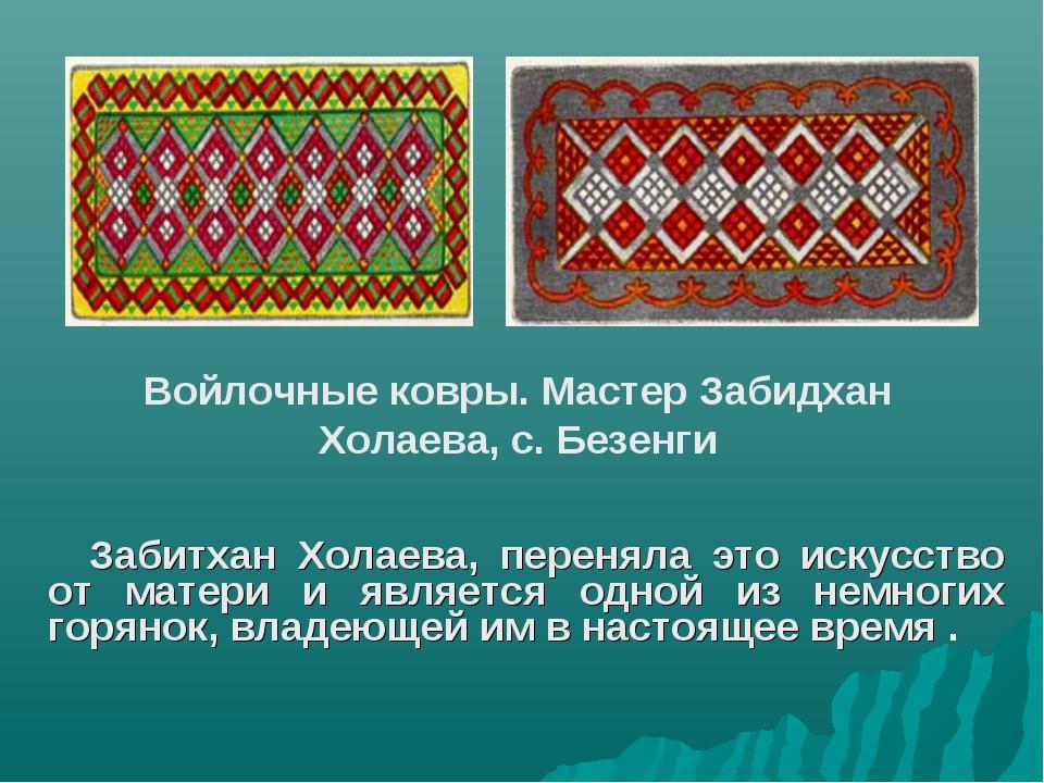 Забитхан Холаева, переняла это искусство от матери и является одной из немно...