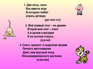 1. Две ноты, союз Все вместе игра В которою любит играть детвора (до-ми-но) 2