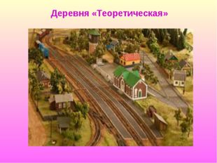 Деревня «Теоретическая»
