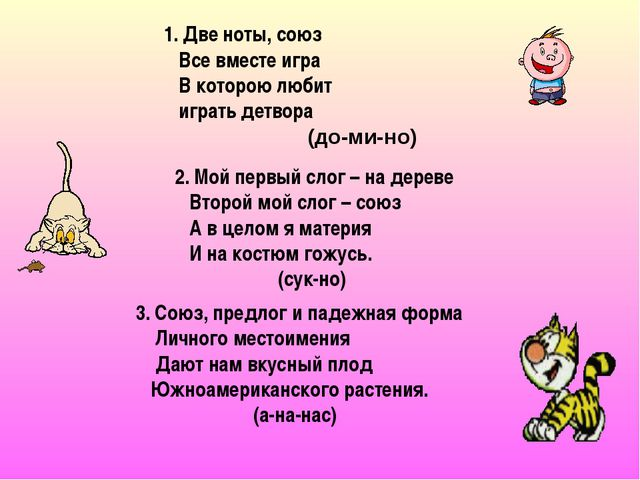 1. Две ноты, союз Все вместе игра В которою любит играть детвора (до-ми-но) 2...