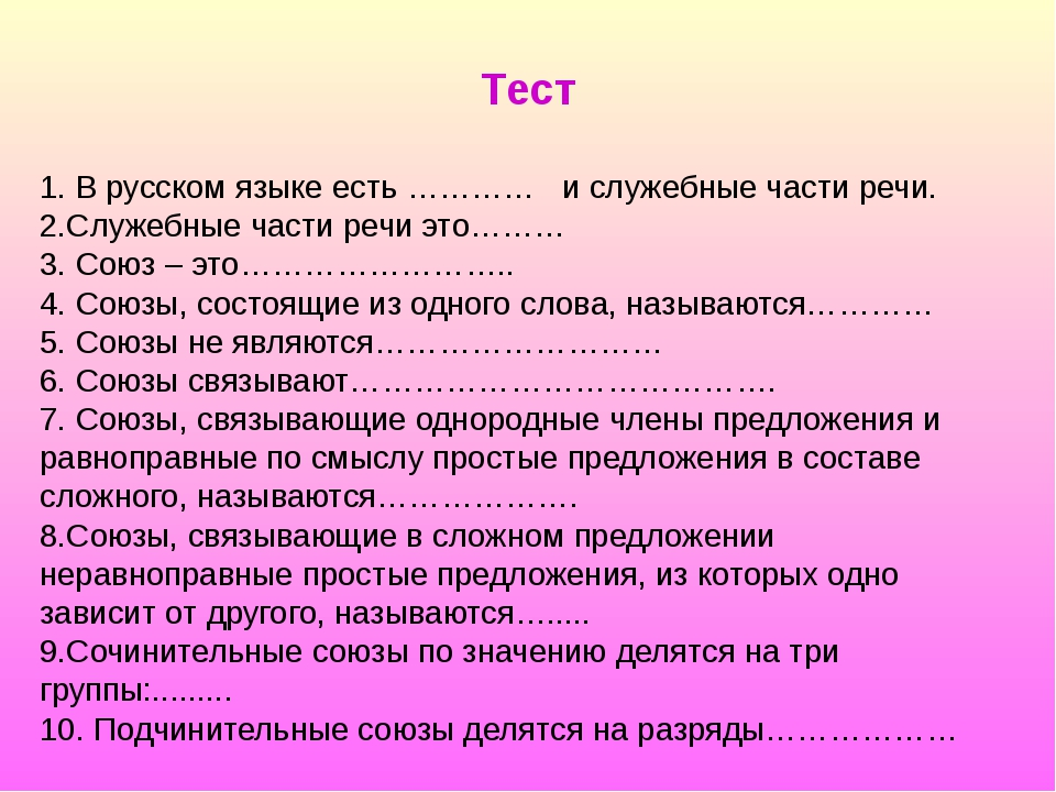 Тест 1. В русском языке есть ………… и служебные части речи. 2.Служебные части р...