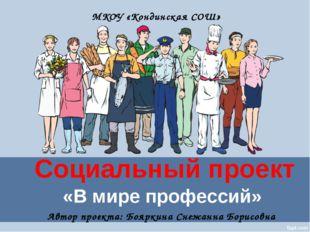 «В мире профессий» Социальный проект Автор проекта: Бояркина Снежанна Борисов