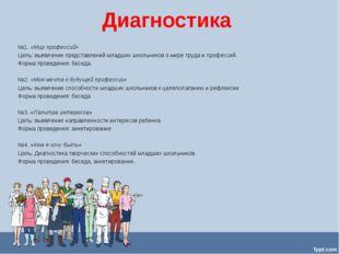 Диагностика №1. «Мир профессий» Цель: выявление представлений младших школьни