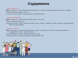 Содержание «В мире профессий» Цель: познакомить с многообразием мира професси