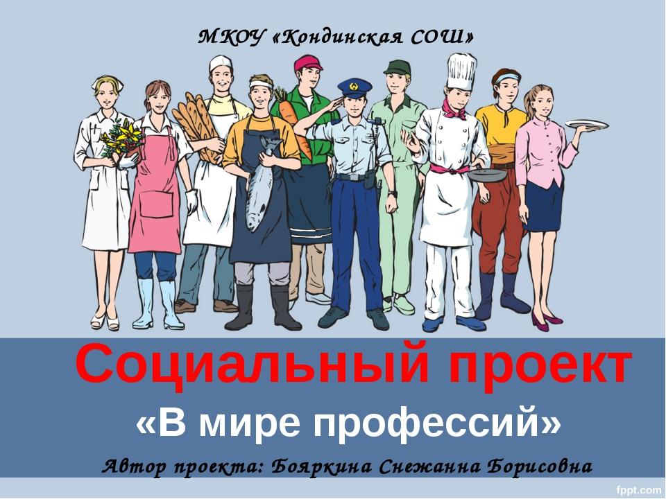 «В мире профессий» Социальный проект Автор проекта: Бояркина Снежанна Борисов...