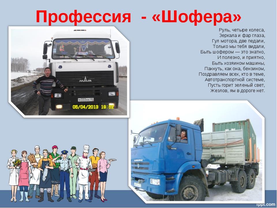 Профессия - «Шофера» Руль, четыре колеса, Зеркала и фар глаза, Гул мотора, дв...
