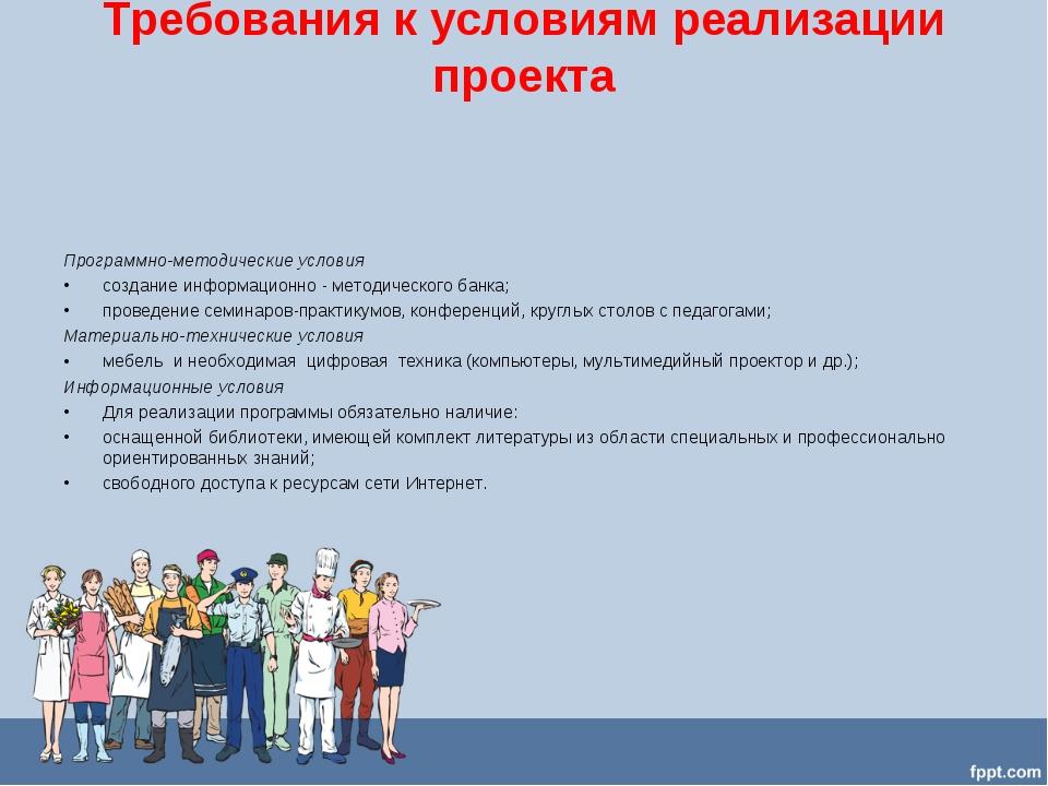Требования к условиям реализации проекта  Программно-методические условия со...
