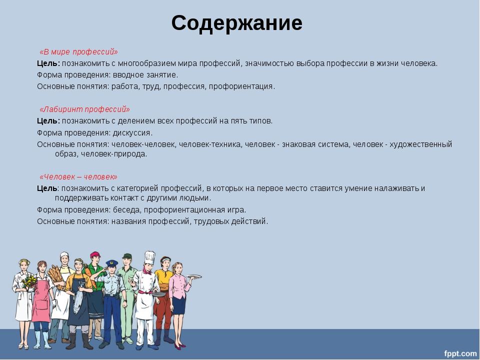 Содержание «В мире профессий» Цель: познакомить с многообразием мира професси...