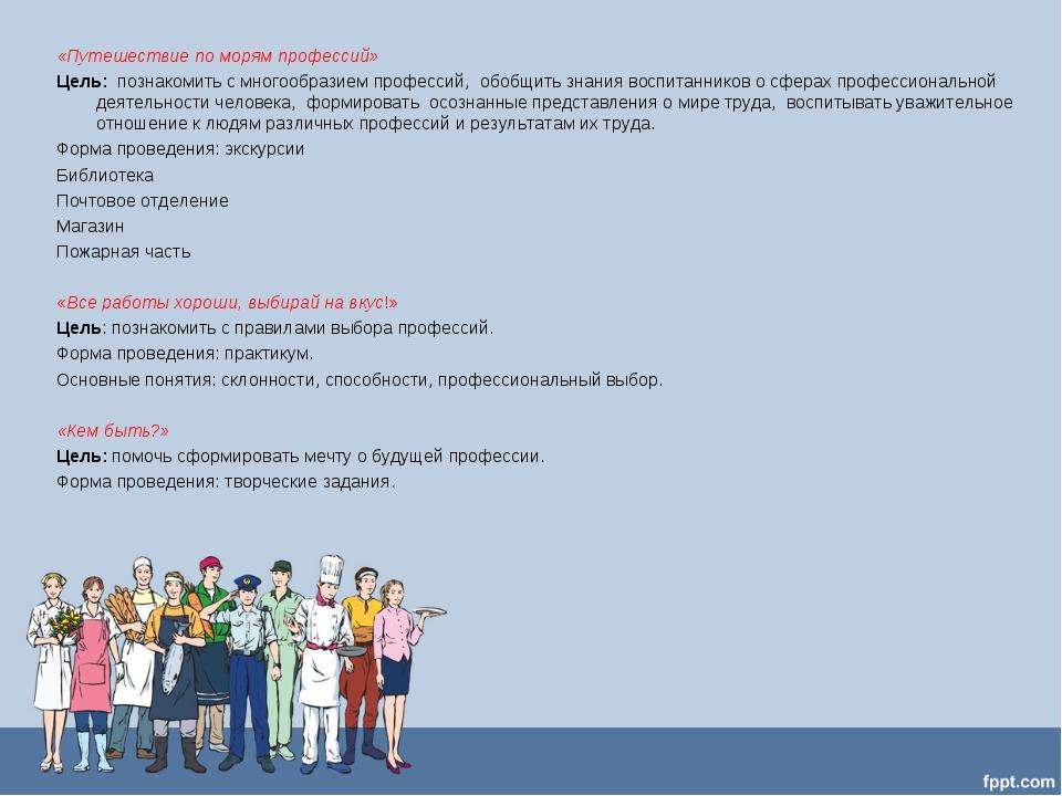 «Путешествие по морям профессий» Цель: познакомить с многообразием профессий,...