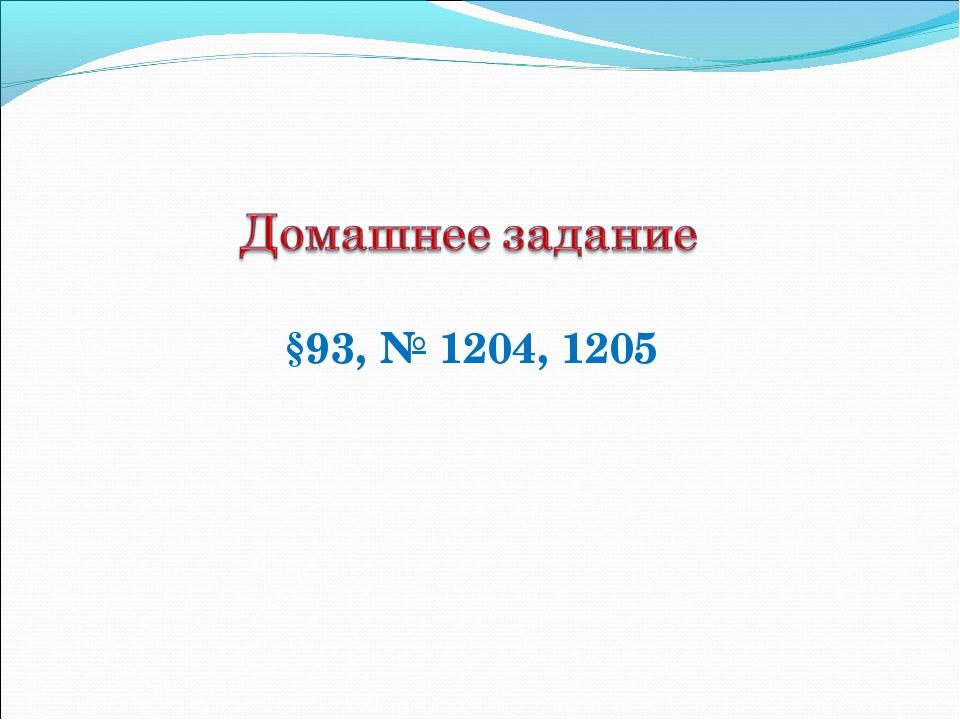 §93, № 1204, 1205