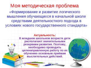 Моя методическая проблема «Формирование и развитие логического мышления обуча