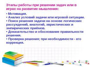 Этапы работы при решениизадач или в играх на развитие мышления: Мотивация. А