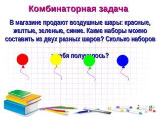 * В магазине продают воздушные шары: красные, желтые, зеленые, синие. Какие н