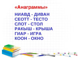 «Анаграммы» НИАВД - ДИВАН СЕОТТ - ТЕСТО СЛОТ - СТОЛ РАКЫШ - КРЫША ГИАР - ИГРА