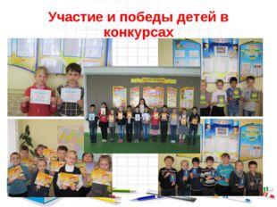 Участие и победы детей в конкурсах