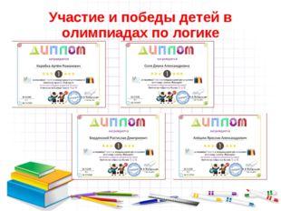 Участие и победы детей в олимпиадах по логике