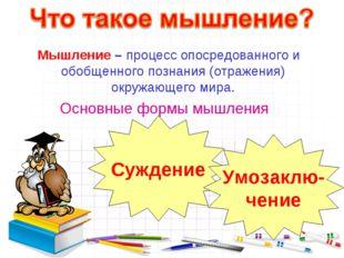 Мышление – процесс опосредованного и обобщенного познания (отражения) окружа