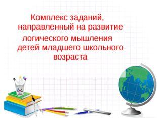 Комплекс заданий, направленный на развитие логического мышления детей младшег