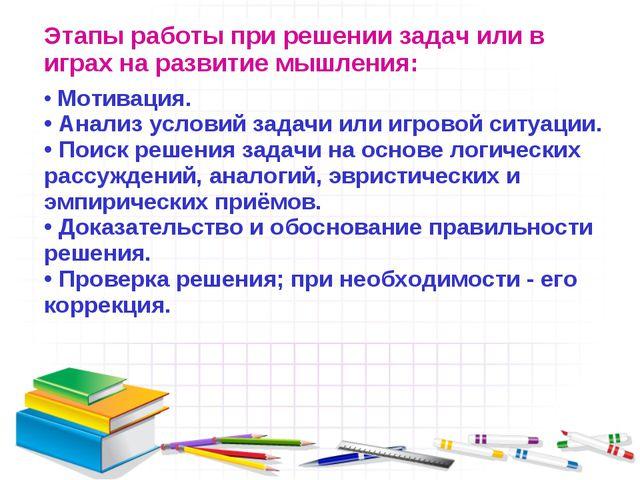Этапы работы при решениизадач или в играх на развитие мышления: Мотивация. А...